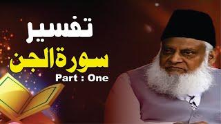 1/3- Tafseer Surah Al-Jinn By Dr. Israr Ahmed