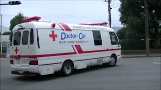 熊本赤十字病院救命救急センターより出動する当病院ER所属の大型ドクタ...
