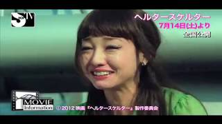 【鶴あいか】ナレーション 蒼川愛 検索動画 14