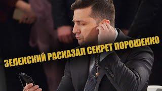 Зеленский поведал секрет Порошенко. Оказывается он предлагал работать вместе.