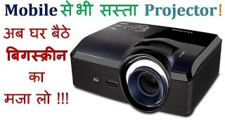 Cheapest LED Projector | Big Screen | in hindi