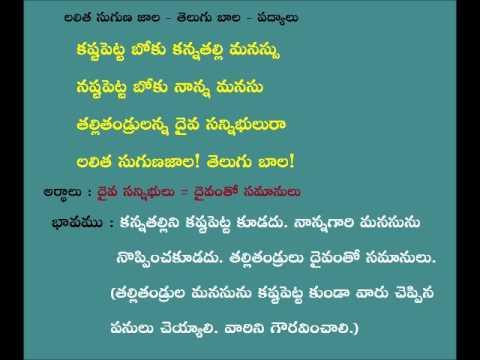 Telugu Bala Padyalu - Kastapetta Boku Kannatalli Manasu