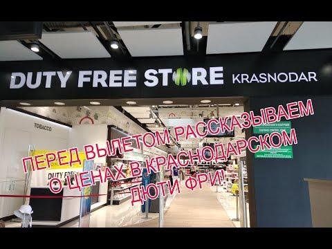 DUTY FREE STORE KRASNODAR
