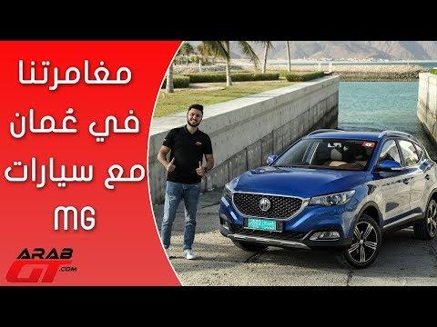 مغامرتنا مع سيارات ام جي في الطبيعة العربية الخلابة Youtube
