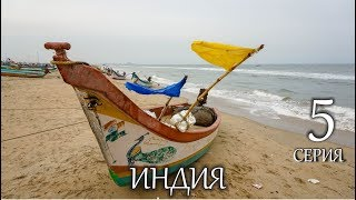 Индия - Мама я в Мумбаи, go to ГОА на Sleeper Bus в пляжный РАЙ или АД!?