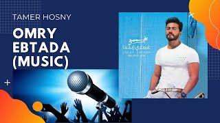 Omry Ibtada (Music) - Tamer Hosny II عمري ابتدى (موسيقى) تامر حسني