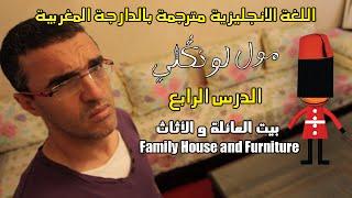 الدرس الرابع: بيت العائلة و الأثاث - Family House and Furniture