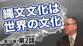 縄文文化は世界の文化【CGS ねずさん 日本の歴史 16-2】