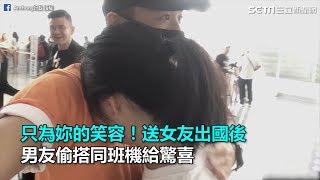 只為妳的笑容!送女友出國後 男友偷搭同班機給驚喜|三立新聞網SETN.com