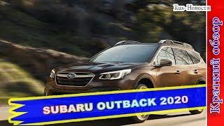 Авто обзор - Subaru Outback 2020 – Новый Субару Аутбек Дебютировал В НЬЮ-Йорке