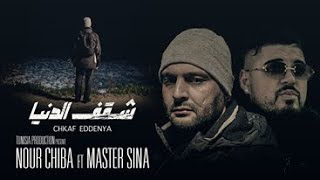 Nour Chiba Ft Master Sina - CHKAF EDDENYA | شقف الدنيا ( Clip Officiel )