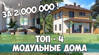 Модульные дома за 2 000 000. ТОП- 4 проектов модульных домов в России
