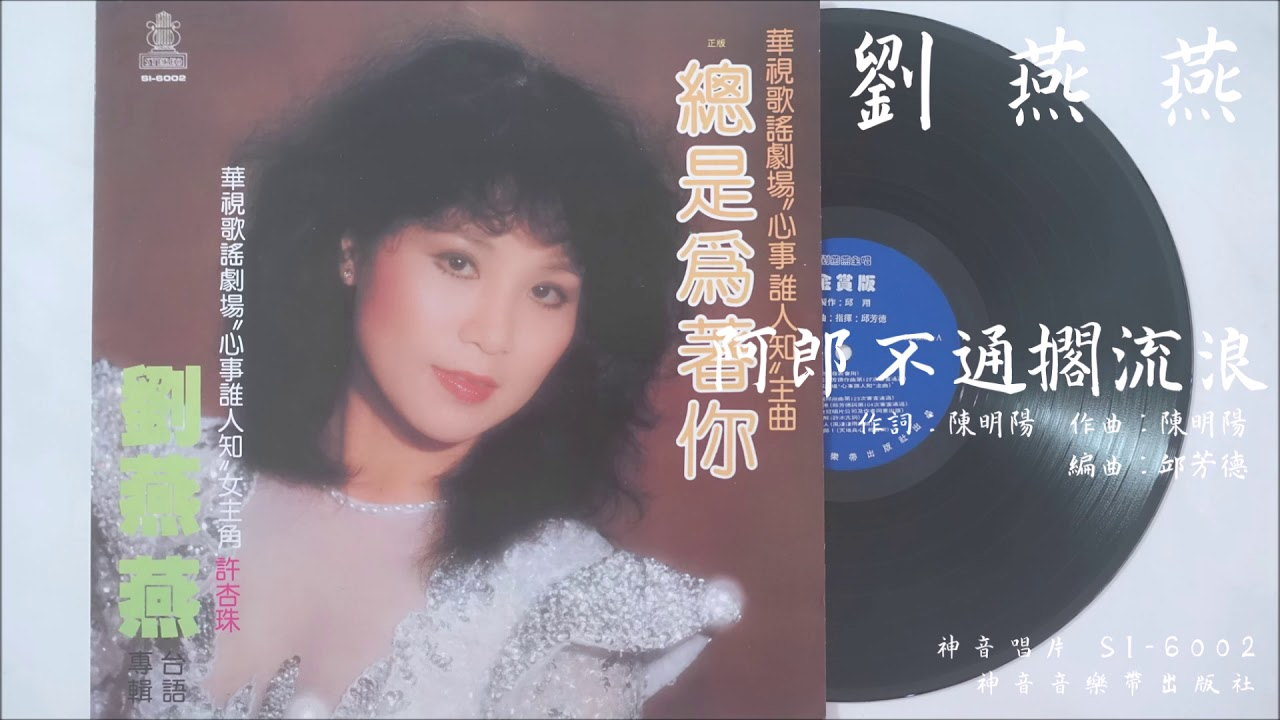 劉燕燕 - 阿郎不通擱流浪 (1983.03) - YouTube