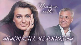 Анастасия Мельникова. Жена. История любви @Центральное Телевидение