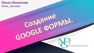Фото Создание Гугл Формы.  Инструменты для работы в МЛМ.