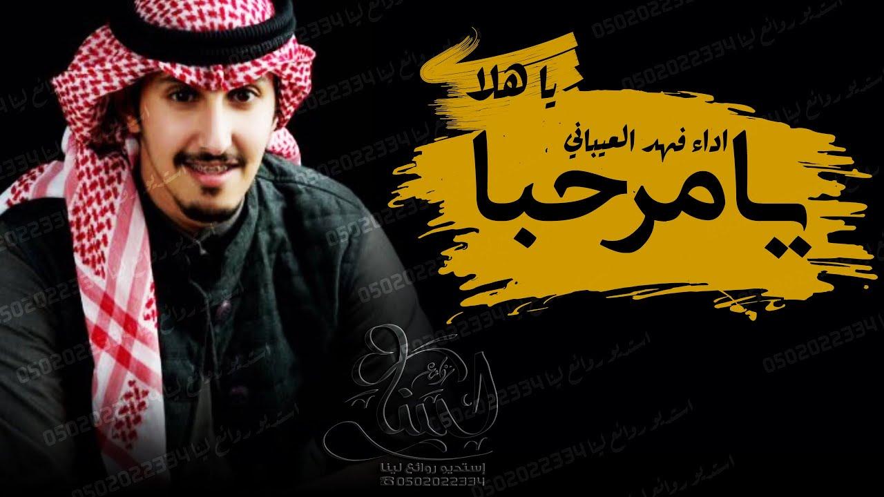 شيلات ترحيبيه فهد العيباني يا مرحبا يا هلا ترحيب بالضيوف مجانيه Youtube