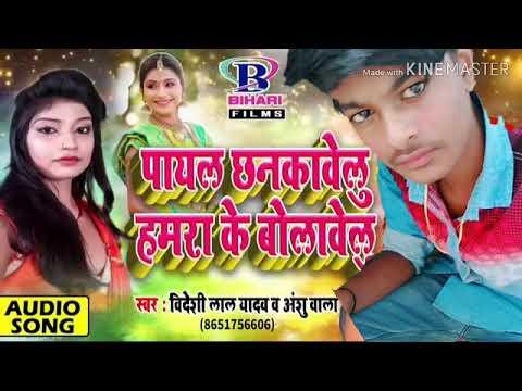 Faijan Premi New 2018 New Bhojpuri Payal Chanka Velu Yeah Hamra Ke Bhula Gailu DJ Song Album 2013 Pa