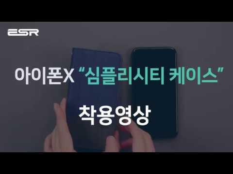 ESR 아이폰X 심플리시티 케이스 착용영상
