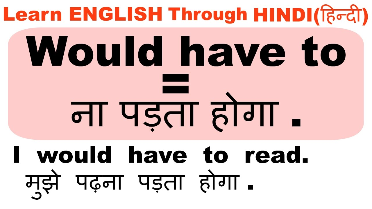 Use Of Would Have To In English Through Hindi हनद
