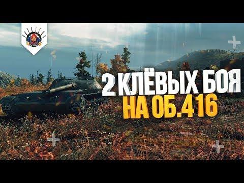Об. 416 - КАК ЖЕ ОН ХОРОШ