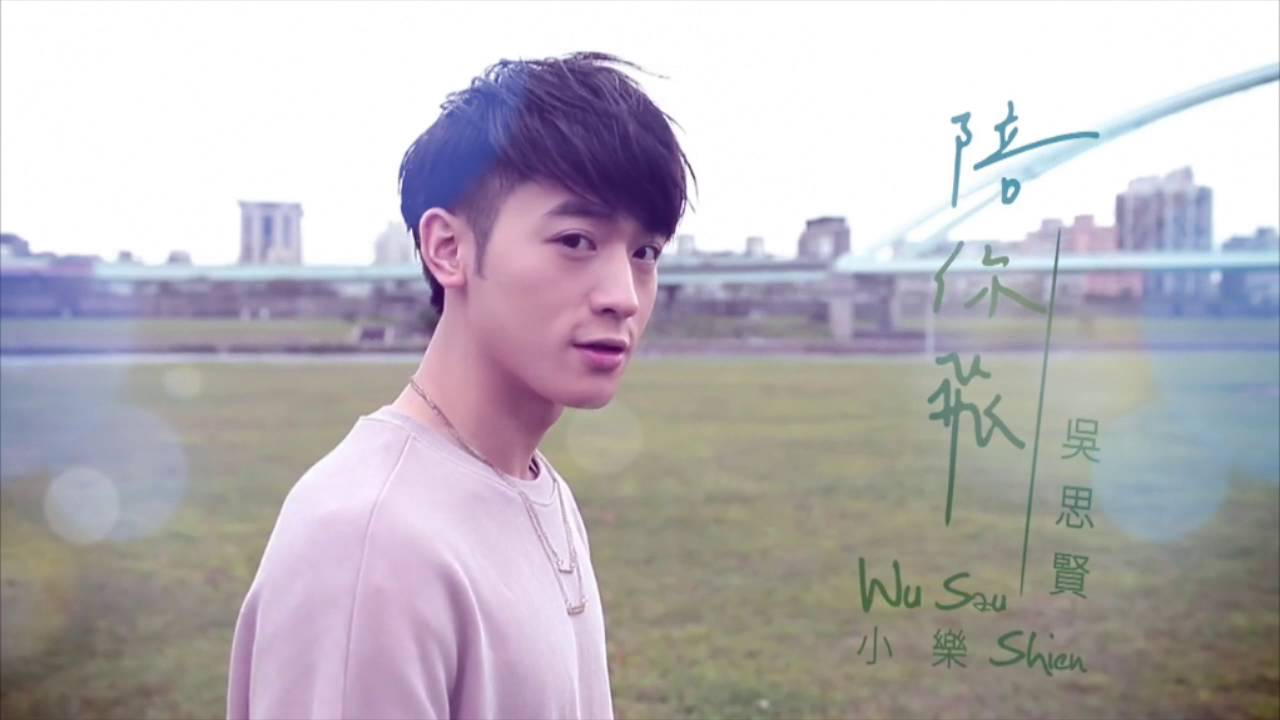 小樂 吳思賢-陪你飛 Shin cover - YouTube