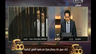 #ممكن | إخلاء سبيل علاء وجمال مبارك في قضية القصور الرئاسية