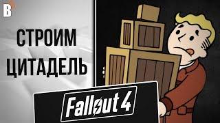 Fallout 4 - Строительство цитадели. Часть 1.