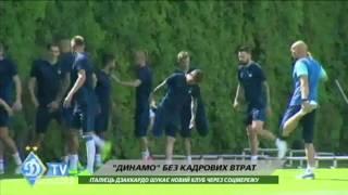 Как Динамо готовится к матчу против Черноморца