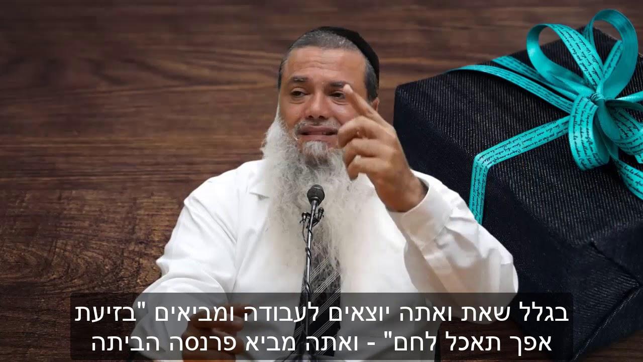 הרב יגאל כהן - תקבל באהבה HD {כתוביות} - מדהים!