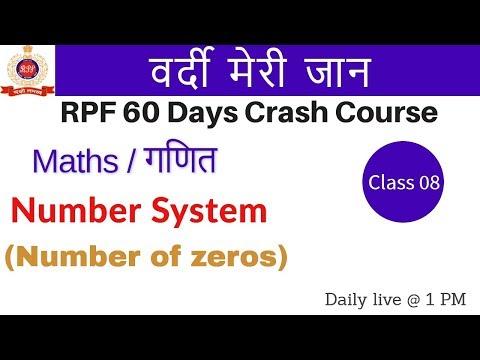 Class 08 || # RPF | वर्दी मेरी जान | Maths | by Rahul Sir | Number System