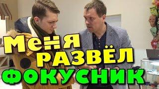 Как меня развел фокусник / Андрей Мартыненко