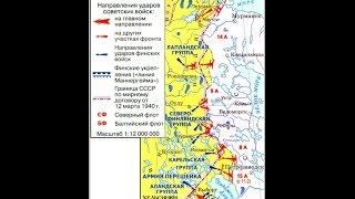 """Стрим """"Советско-финская война 1939-1940 гг."""" с А.В. Исаевым. Часть 2."""