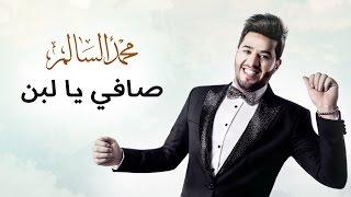 محمد السالم صافي يا لبن النسخة الأصلية   2016   mohamed alsalim safy ya laban lyric clip