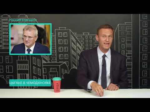 Навальный про губернатора-дебила 20.06.2019
