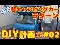 【DIY】中古軽キャン ラクーン DIY計画☆♯02【陸遊び】