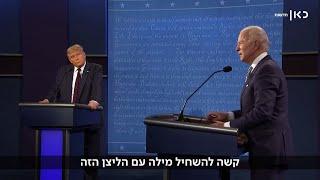 רגעי השיא של העימות הטלוויזיוני בין המועמדים לנשיאות