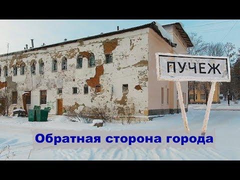 Обратная сторона Пучежа.  Россия сегодня в миниатюре.