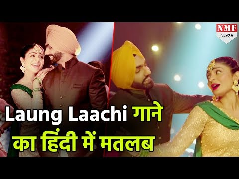 Laung Laachi Song । Hindi Meaning । Ammy Virk, Neeru Bajwa । Mannat Noor