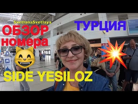 Аэропорт Волгограда/Аэропорт Антальи/Обзор номера в отеле SIDE YESILOZ