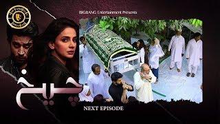 Cheekh Episode 4 | Teaser | Top Pakistani Drama
