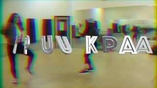 Kpuu Kpa Challenge | DJ Flex | Jacqueline Aguilar and Marissa Tonge Choreography