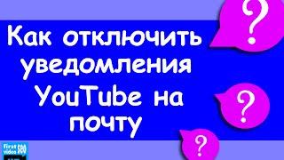 Как отключить уведомления YouTube на почту (email).