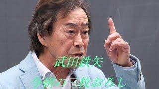 武田鉄矢 今朝の三枚おろしより 関連動画 文化放送ラジオ 「武田鉄矢 今...