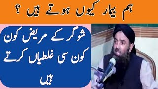 In this Video we will learn about Sugar kay Patients kon se Galtiya...