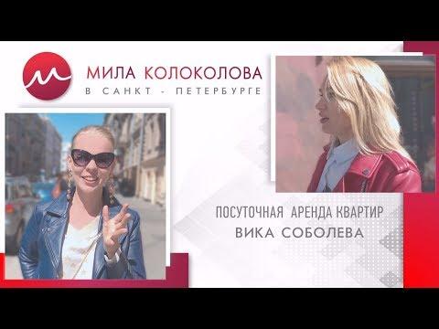 Мила Колоколова в Санкт-Петербурге. Посуточная аренда квартир - Вика Соболева.