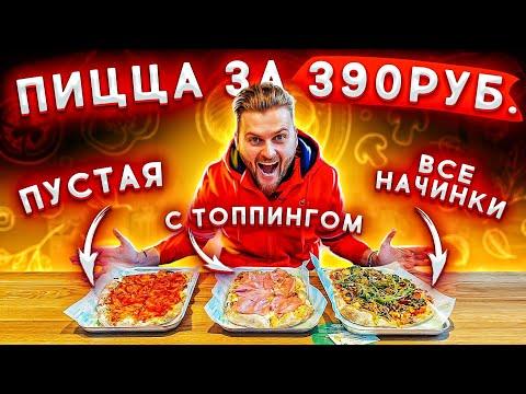 Пицца БЕЗЛИМИТ за 390 рублей / Заказал ВСЕ НАЧИНКИ на одну пиццу