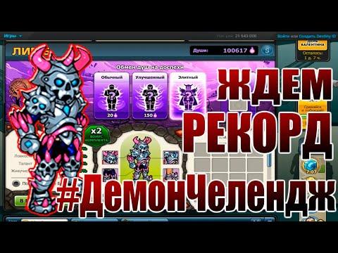 Качаем Фулл Демона на рекорд (#ДемонЧелендж)   Видео от подписчика #19