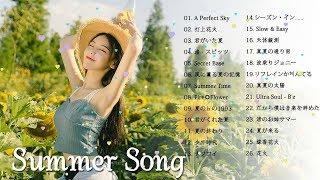 夏の歌 メドレー ♪ღ♫ JPOP summer song 夏うた・夏の歌 2019 ♪ღ♫ 夏に聴きたい曲 メドレーVol.07