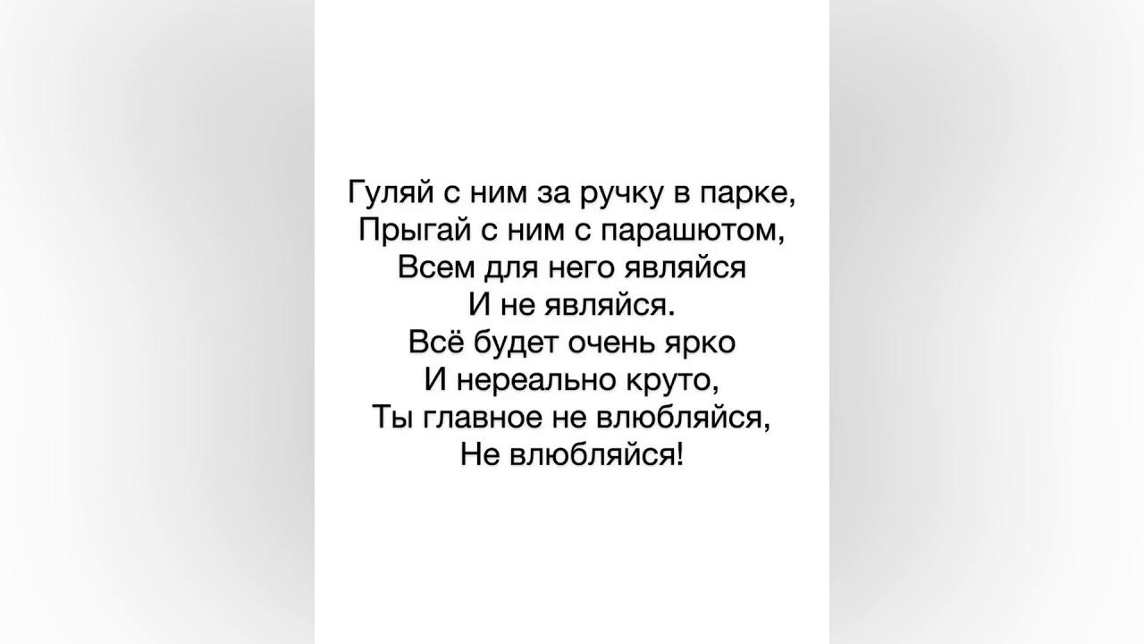 Не влюбляйся