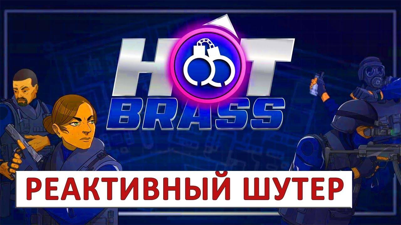 HOT BRASS (ОБЗОР И ГЕЙМПЛЕЙ) - ТАКТИЧЕСКИЙ РЕАКТИВНЫЙ ШУТЕР
